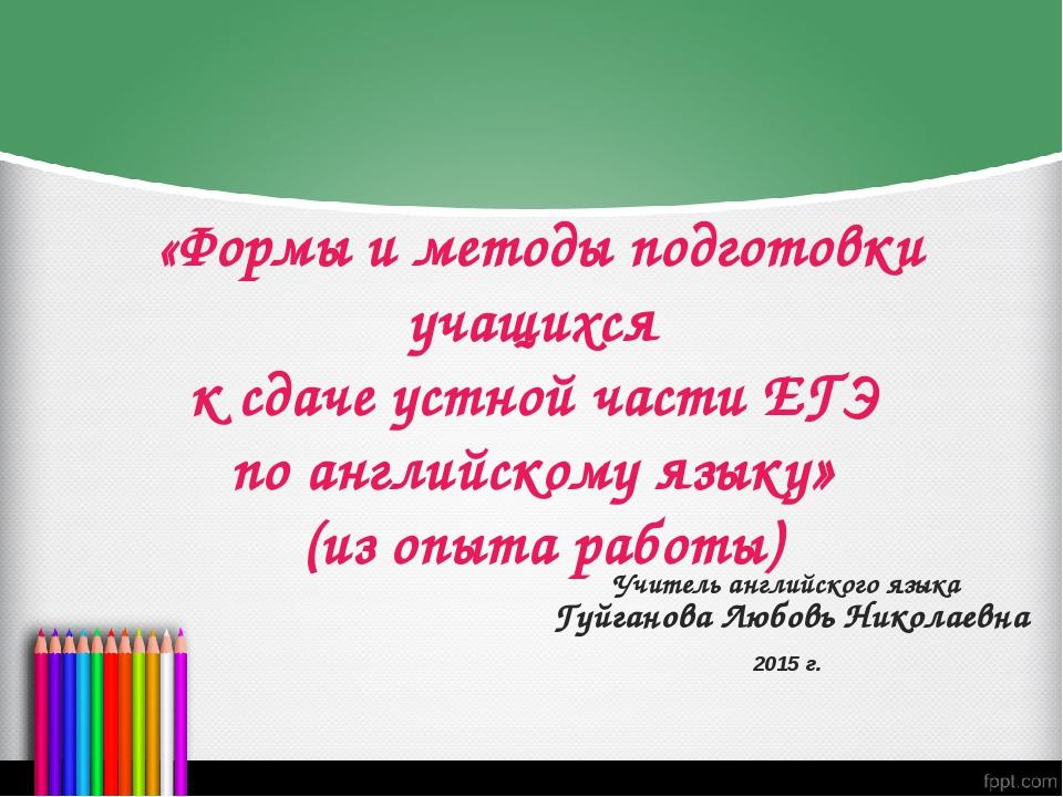 «Формы и методы подготовки учащихся к сдаче устной части ЕГЭ по английскому я...