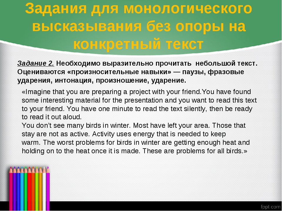 Задания для монологического высказывания без опоры на конкретный текст Задани...