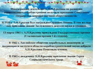 Многогранная деятельность А.Н.Крылова по развитию отечественного кораблестрое