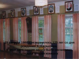 15 августа 1988 г. исполнилось 125 лет со дня рождения А.Н.Крылова. К этой д