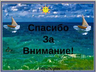Спасибо За Внимание! http://krylov-akademik.narod.ru/