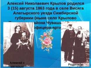 Алексей Николаевич Крылов родился 3 (15) августа 1863 года в селе Висяга Алат