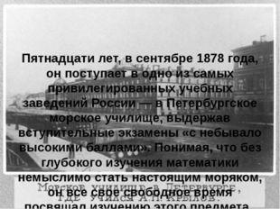 Пятнадцати лет, в сентябре 1878 года, он поступает в одно из самых привилегир