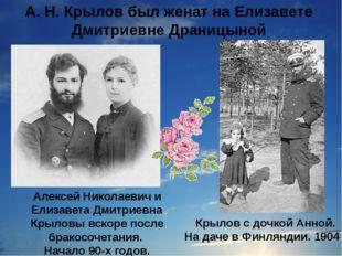 Алексей Николаевич и Елизавета Дмитриевна Крыловы вскоре после бракосочетания