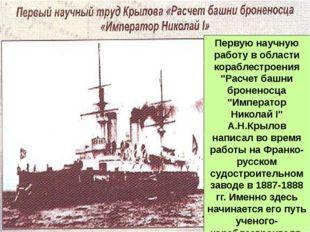 """Первую научную работу в области кораблестроения """"Расчет башни броненосца """"Имп"""