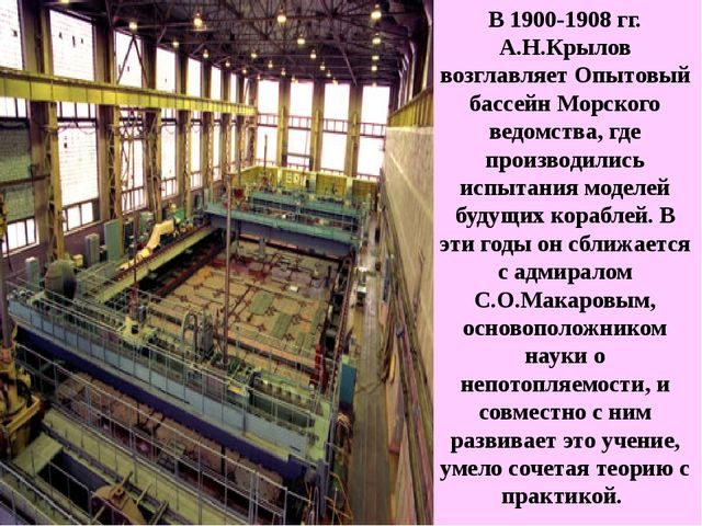 В 1900-1908 гг. А.Н.Крылов возглавляет Опытовый бассейн Морского ведомства, г...
