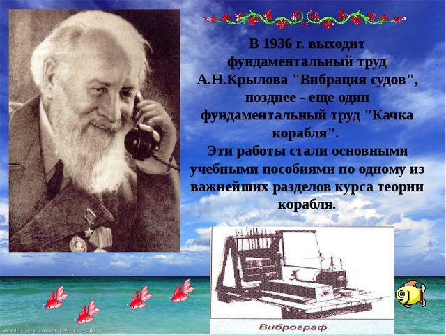 """В 1936 г. выходит фундаментальный труд А.Н.Крылова """"Вибрация судов"""", позднее..."""