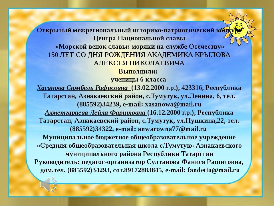 Открытый межрегиональный историко-патриотический конкурс Центра Национальной...