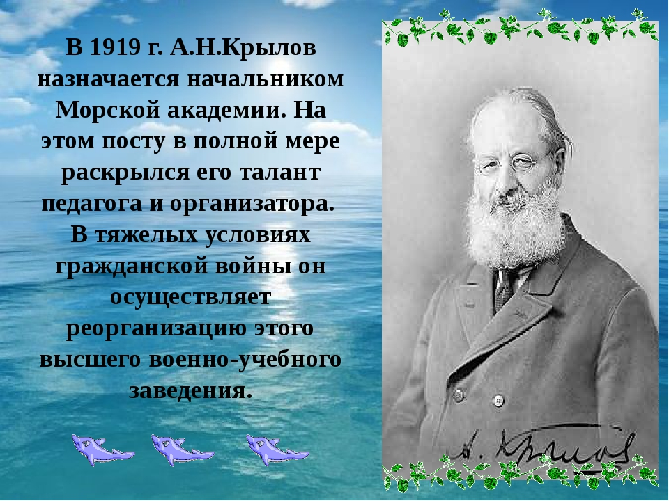 В 1919 г. А.Н.Крылов назначается начальником Морской академии. На этом посту...