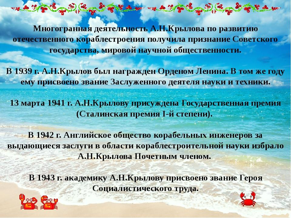 Многогранная деятельность А.Н.Крылова по развитию отечественного кораблестрое...