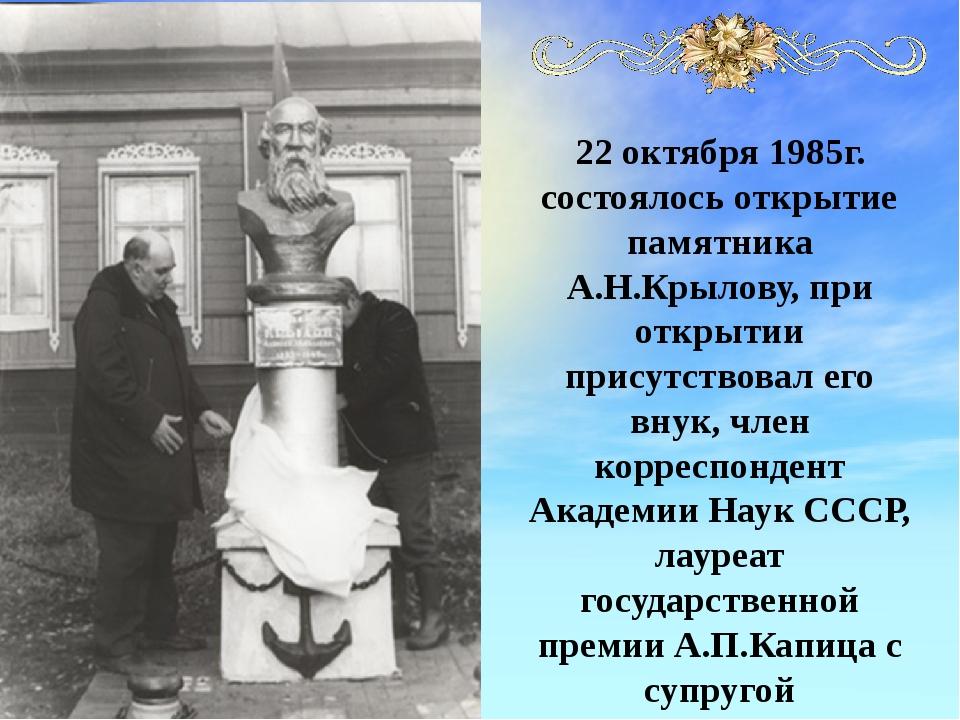 22 октября 1985г. состоялось открытие памятника А.Н.Крылову, при открытии при...