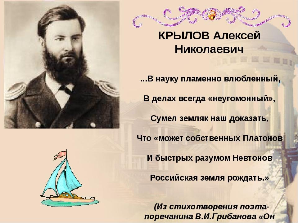 КРЫЛОВ Алексей Николаевич ...В науку пламенно влюбленный, В делах всегда «неу...