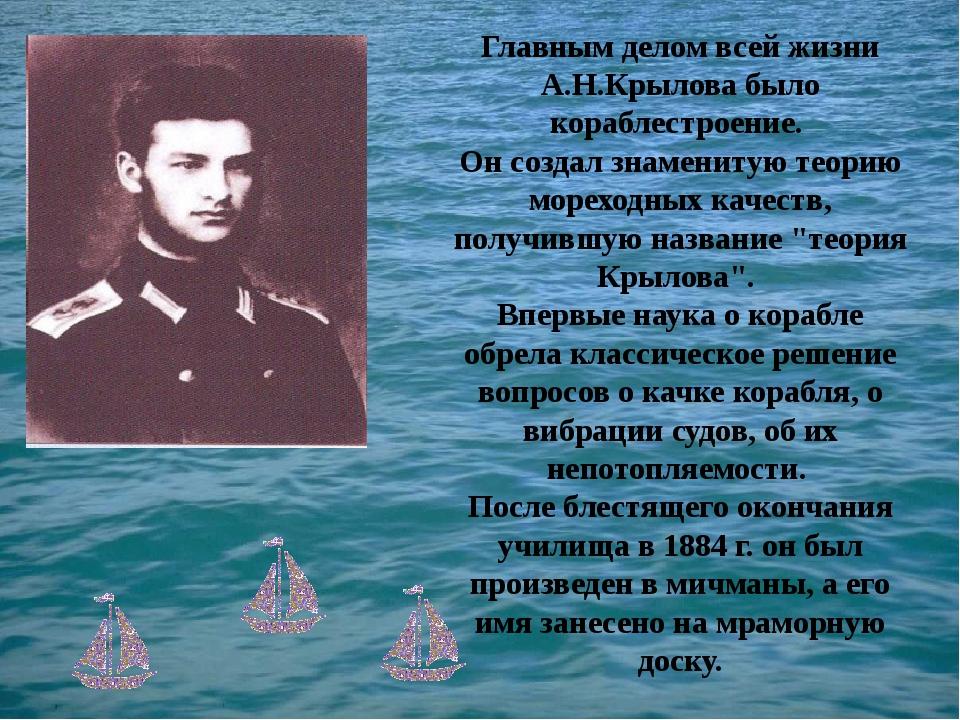 Главным делом всей жизни А.Н.Крылова было кораблестроение. Он создал знаменит...