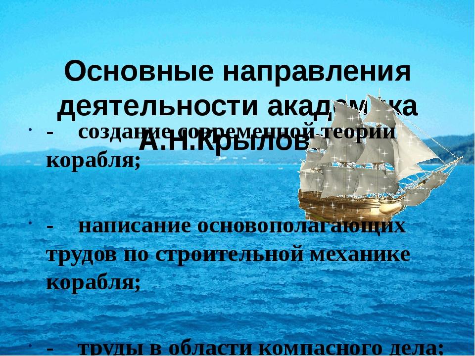 Основные направления деятельности академика А.Н.Крылова: - создание современ...