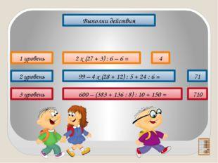 Выполни действия 1 уровень 2 уровень 13 х 2 = 108 : 6 = 26 18 65 : 5 = 13 36