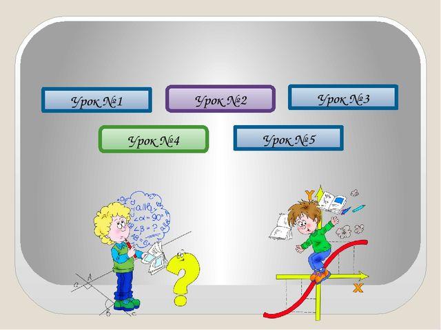 Урок № 2 О.И.Дмитриева Поурочные разработки по математике: 4 класс. – М.: ВА...