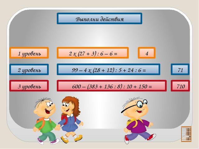 Выполни действия 1 уровень 2 уровень 13 х 2 = 108 : 6 = 26 18 65 : 5 = 13 36...