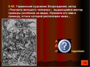 Альбрехт Дюрер «Четыре всадника» 3-40. Германский художник Возрождения, автор