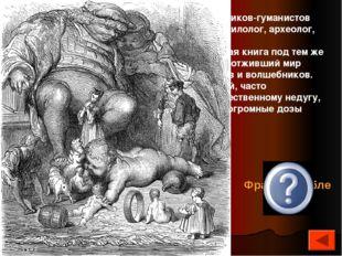 4-50. Один из величайших европейских сатириков-гуманистов эпохи Ренессанса; г