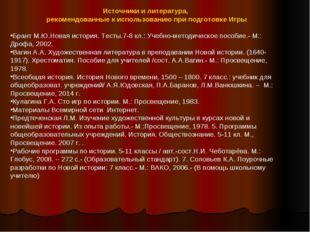 Источники и литература, рекомендованные к использованию при подготовке Игры Б