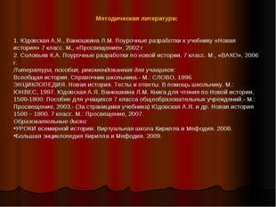 Методическая литература: 1. Юдовская А.Я., Ванюшкина Л.М. Поурочные разработк
