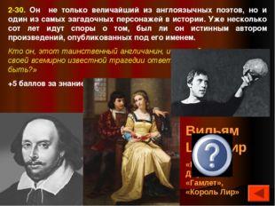 2-30. Он не только величайший из англоязычных поэтов, но и один из самых зага