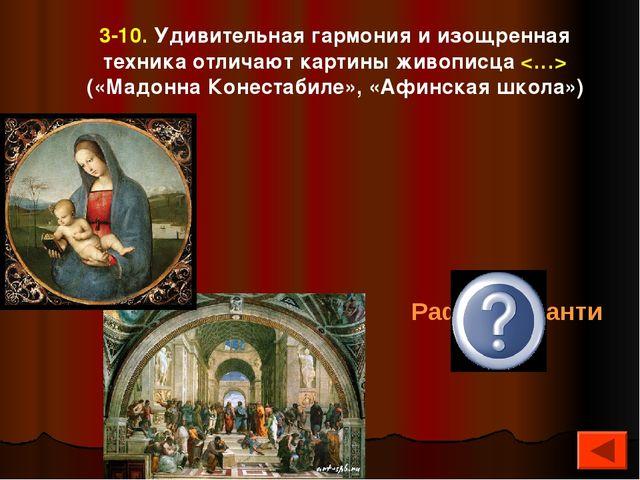 3-10. Удивительная гармония и изощренная техника отличают картины живописца...