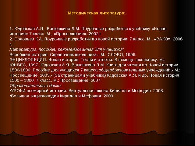 Методическая литература: 1. Юдовская А.Я., Ванюшкина Л.М. Поурочные разработк...