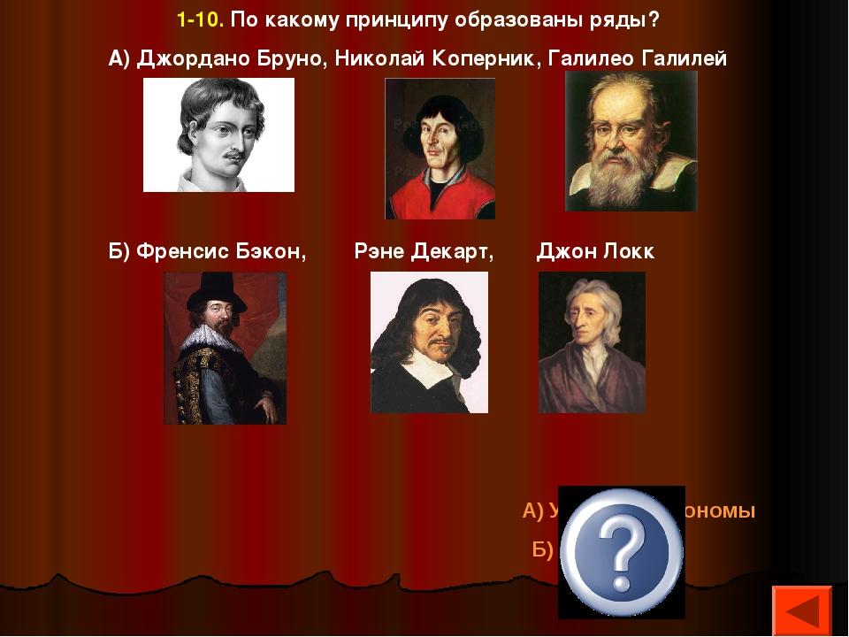 1-10. По какому принципу образованы ряды? А) Джордано Бруно, Николай Коперник...
