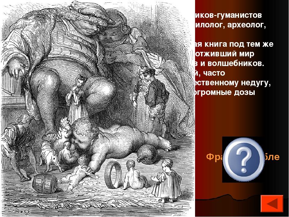 4-50. Один из величайших европейских сатириков-гуманистов эпохи Ренессанса; г...