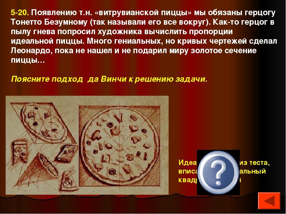 5-20. Появлению т.н. «витрувианской пиццы» мы обязаны герцогу Тонетто Безумно...