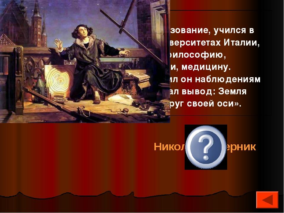 Николай Коперник 1-20. О ком идет речь? «…Он получил прекрасное образование,...