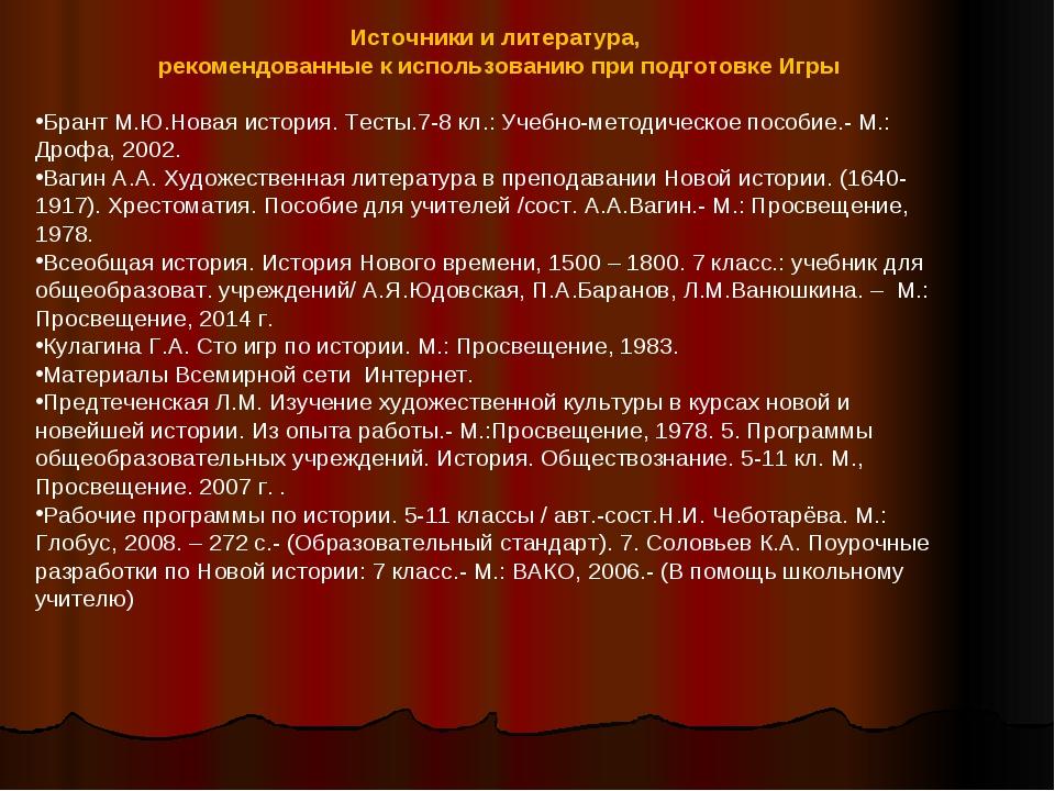 Источники и литература, рекомендованные к использованию при подготовке Игры Б...