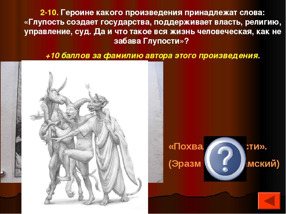 2-10. Героине какого произведения принадлежат слова: «Глупость создает госуда...