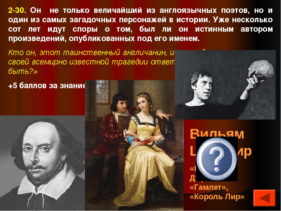 2-30. Он не только величайший из англоязычных поэтов, но и один из самых зага...