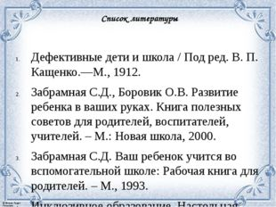 Список литературы Дефективные дети и школа / Под ред. В. П. Кащенко.—М., 191