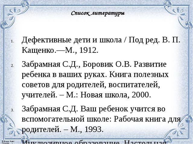 Список литературы Дефективные дети и школа / Под ред. В. П. Кащенко.—М., 191...
