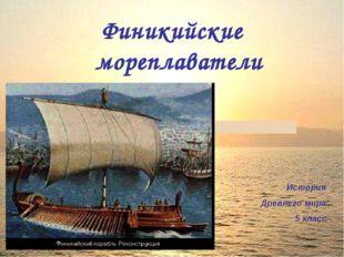Финикийские мореплаватели История Древнего мира 5 класс