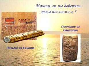 Можем ли мы доверять этим посланиям ? Письмо из Египта Послание из Вавилона