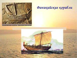 Финикийские корабли