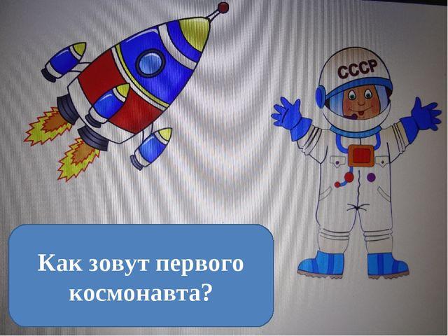 Как зовут первого космонавта?
