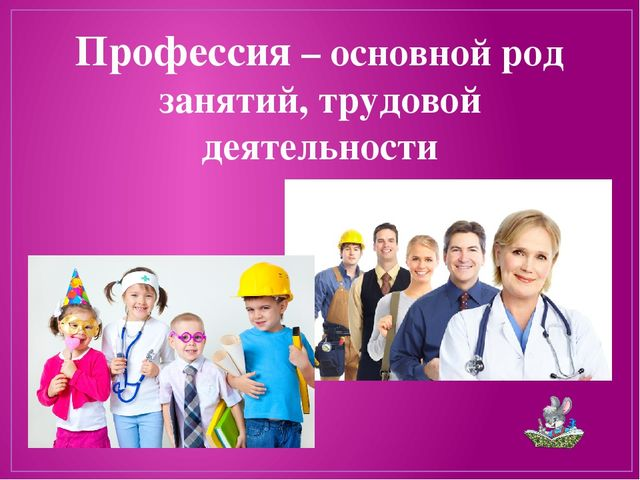 Профессия – основной род занятий, трудовой деятельности