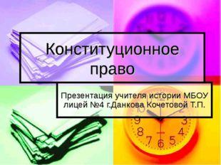 Конституционное право Презентация учителя истории МБОУ лицей №4 г.Данкова Коч