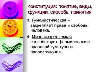 Конституция: понятие, виды, функции, способы принятия 3. Гуманистическая – за