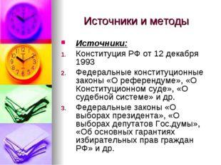 Источники и методы Источники: Конституция РФ от 12 декабря 1993 Федеральные к