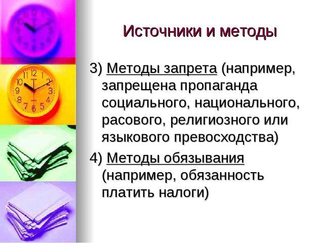 Источники и методы 3) Методы запрета (например, запрещена пропаганда социальн...