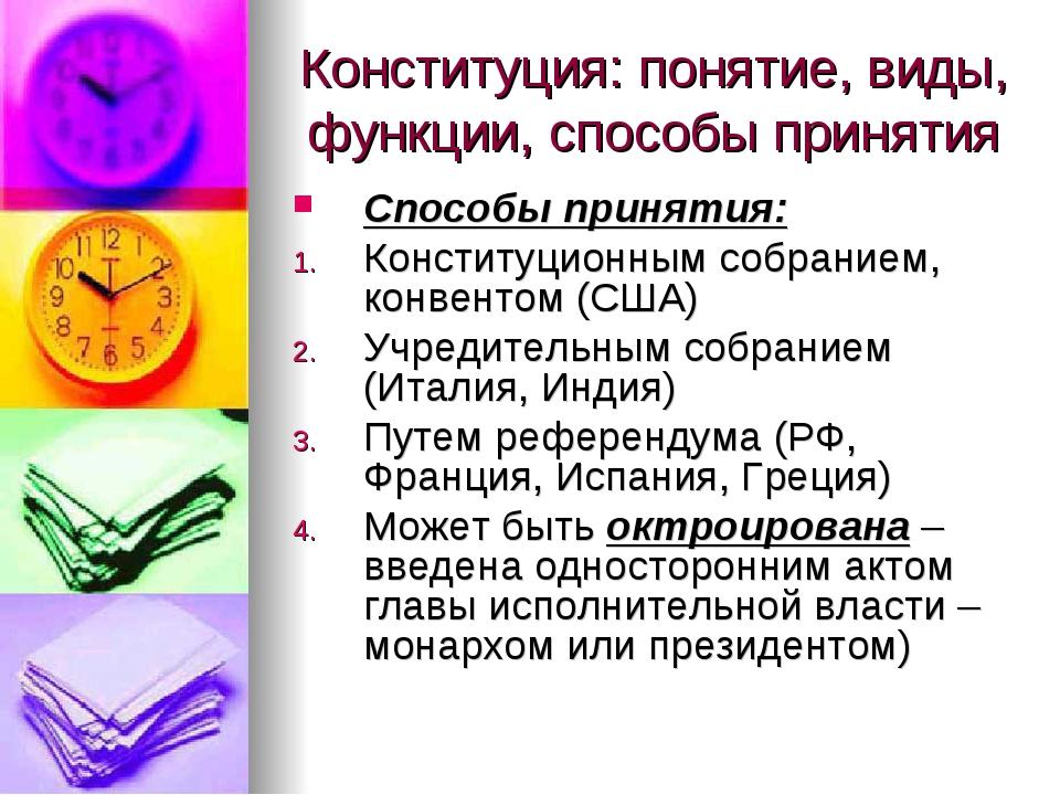 Конституция: понятие, виды, функции, способы принятия Способы принятия: Конст...