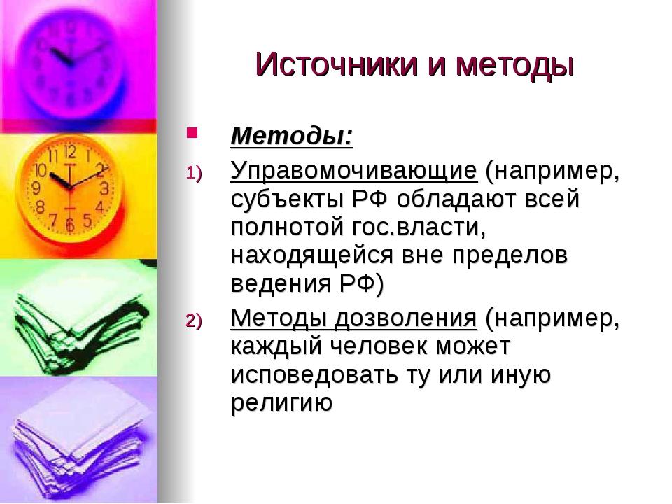 Источники и методы Методы: Управомочивающие (например, субъекты РФ обладают в...