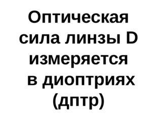 Оптическая сила линзы D измеряется в диоптриях (дптр)