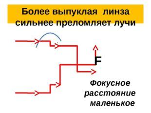 Более выпуклая линза сильнее преломляет лучи F Фокусное расстояние маленькое